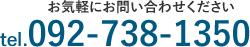TEL:092-738-1350